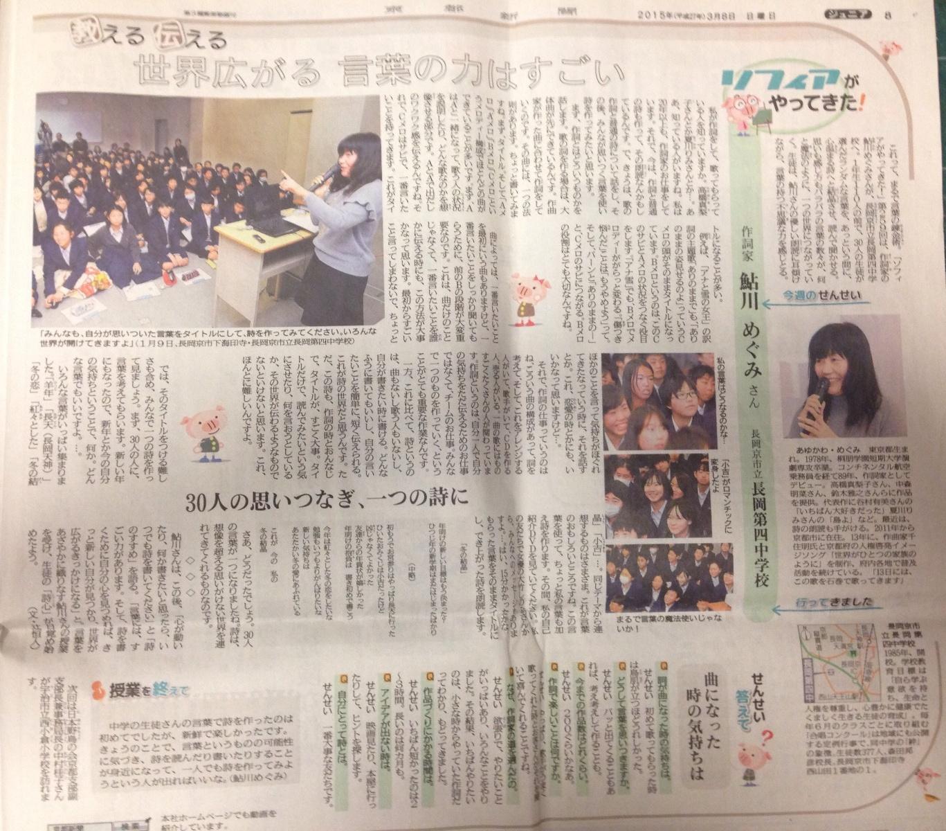 京都新聞 ソフィアがやって来た