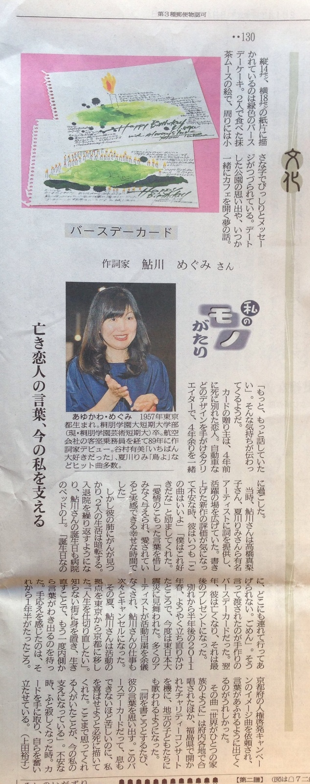 京都新聞2