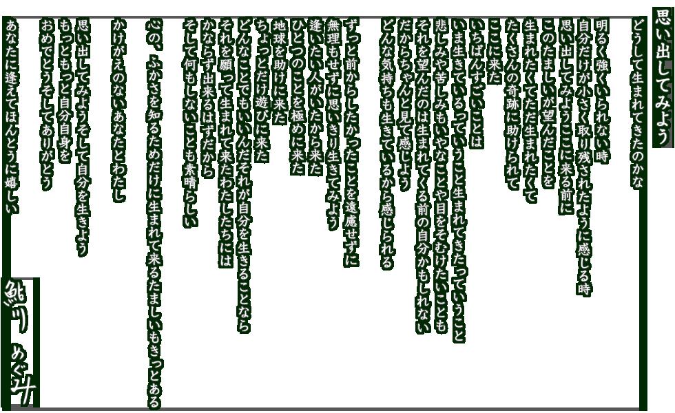 鮎川めぐみ公式サイト